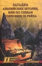 Н. Н. Непомнящий - Загадка альпийских штолен, или По следам сокрощ III рейха