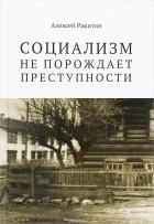Алексей Ракитин — Социализм не порождает преступности