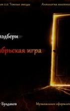 Рэй Брэдбери - Октябрьская игра