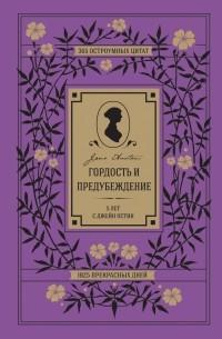- Гордость и предубеждение. 5 лет с Джейн Остин. 365 остроумных цитат, 1825 прекрасных дней