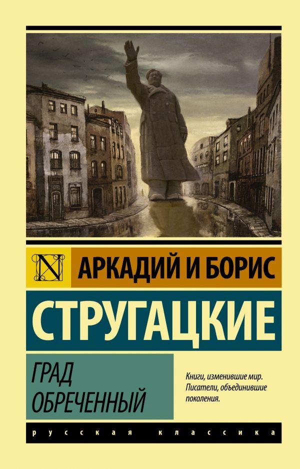 Стругацкие книги град обреченный скачать