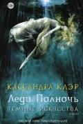 Кассандра Клэр - Темные искусства. Книга 1. Леди Полночь