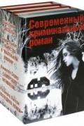 - Современный криминальный роман (комплект из 4 книг)