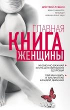 Лубнин Д.М. - Главная книга женщины