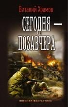 Храмов Виталий Иванович - Сегодня — позавчера