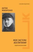 Макаренко А.С. - Моя система воспитания. Педагогическая поэма