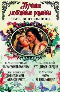 Рецензии на любовные романы 6744