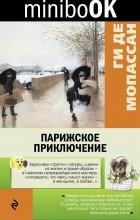 Ги де Мопассан - Парижское приключение (сборник)