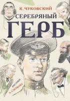 Корней Чуковский — Серебряный герб