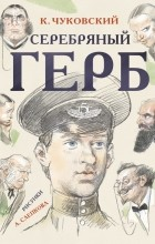 Корней Чуковский - Серебряный герб