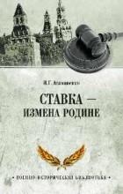 Игорь Атаманенко - Ставка - измена Родине