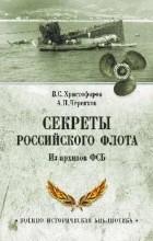 - Секреты Российского флота. Из архивов ФСБ