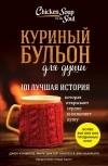 Джек Кэнфилд, Марк Хансен, Эми Ньюмарк - Куриный бульон для души. 101 лучшая история