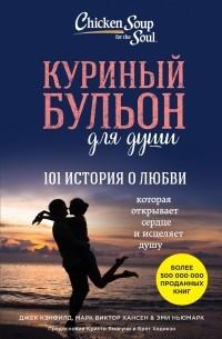 - Куриный бульон для души. 101 история о любви