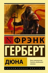 Фрэнк Герберт - Дюна