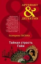 Екатерина Лесина - Тайная страсть Гойи