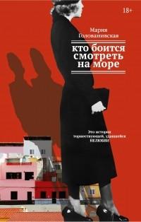 Мария Голованивская - Кто боится смотреть на море