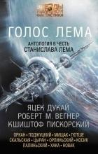 антология - Голос Лема (сборник)