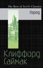 Клиффорд  Саймак - Город