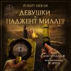 Роберт Шекли - Девушки и Наджент Миллер