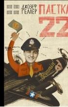Джозеф Геллер - Пастка-22