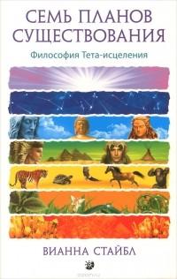 Вианна Стайбл - Семь Планов Существования. Философия Тета-исцеления