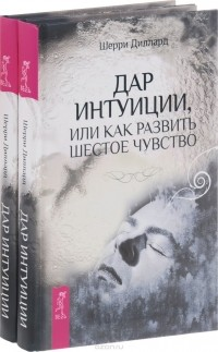 Шерри Диллард - Дар интуиции, или как развить шестое чувство (комплект из 2 одинаковых книг)