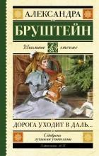 Александра Бруштейн - Дорога уходит в даль... (сборник)