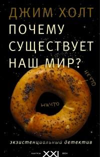 Джим Холт - Почему существует наш мир?