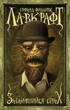 Говард Филлипс Лавкрафт - Затаившийся страх (сборник)