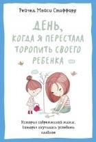 Родителям на заметку — популярные книги 0e0a6fcd7d0db