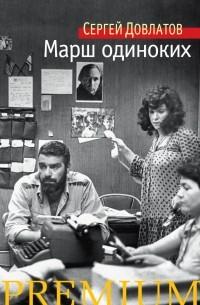 Сергей Довлатов - Марш одиноких