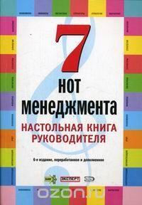 Коллектив авторов - 7 нот менеджмента. Настольная книга руководителя