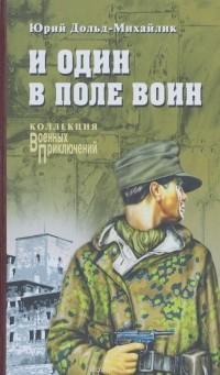 Юрий Дольд-Михайлик - И один в поле воин