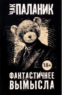 Чак Паланик - Фантастичнее вымысла (сборник)
