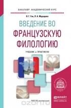 - Введение во французскую филологию. Учебник и практикум для академического бакалавриата