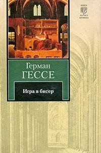 Герман Гессе - Игра в бисер