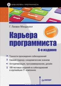 Г. Лакман Макдауэлл - Карьера программиста