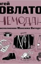 Сергей Довлатов - Чемодан (сборник)