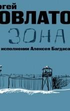 Сергей Довлатов - Зона (аудиокнига)