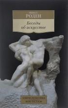 Огюст Роден - Беседы об искусстве