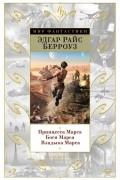 Эдгар Райс Берроуз - Принцесса Марса. Боги Марса. Владыка Марса (сборник)
