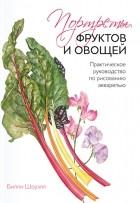 Билли Шоуэлл - Портреты фруктов и овощей
