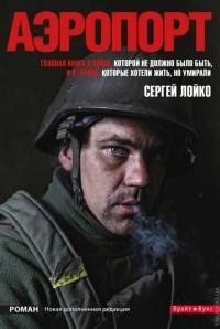 Сергей Лойко - Аэропорт