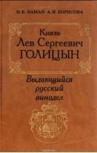 - Князь Лев Голицын. Выдающийся русский винодел