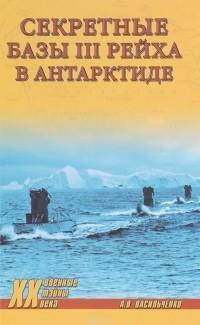 А. В. Васильченко - Секретные базы III рейха в Антарктиде