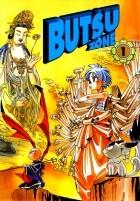 Хироюки Такэи - 仏ゾーン 1 / Butsu Zone 1