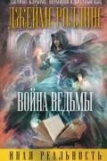 Джеймс Клеменс - Война ведьмы