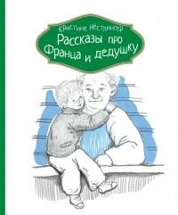 Кристине Нёстлингер - Рассказы про Франца и дедушку
