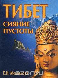 Е. Н. Молодцова - Тибет. Сияние пустоты